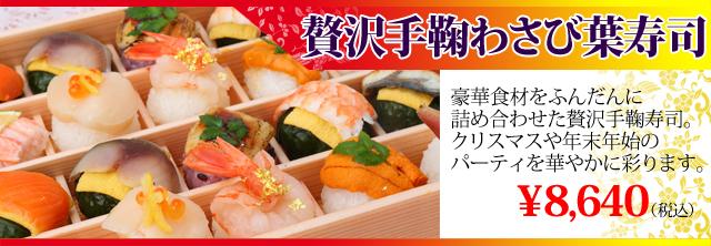 贅沢手毬寿司